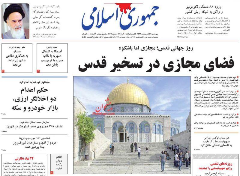 عناوین اخبار روزنامه جمهوری اسلامی در روز چهارشنبه ۳۱ ارديبهشت