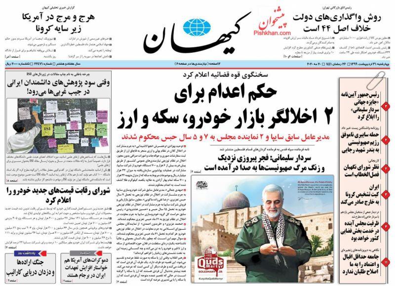 عناوین اخبار روزنامه کيهان در روز چهارشنبه ۳۱ ارديبهشت