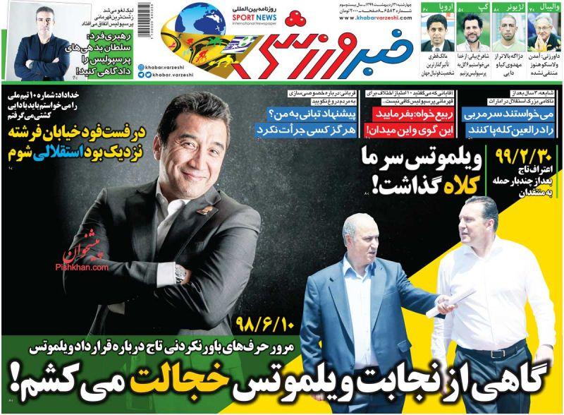 عناوین اخبار روزنامه خبر ورزشی در روز چهارشنبه ۳۱ ارديبهشت