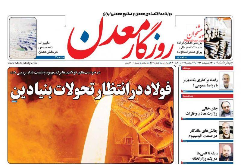 عناوین اخبار روزنامه روزگار معدن در روز چهارشنبه ۳۱ ارديبهشت