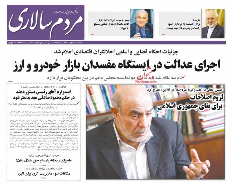 عناوین اخبار روزنامه مردم سالاری در روز چهارشنبه ۳۱ ارديبهشت