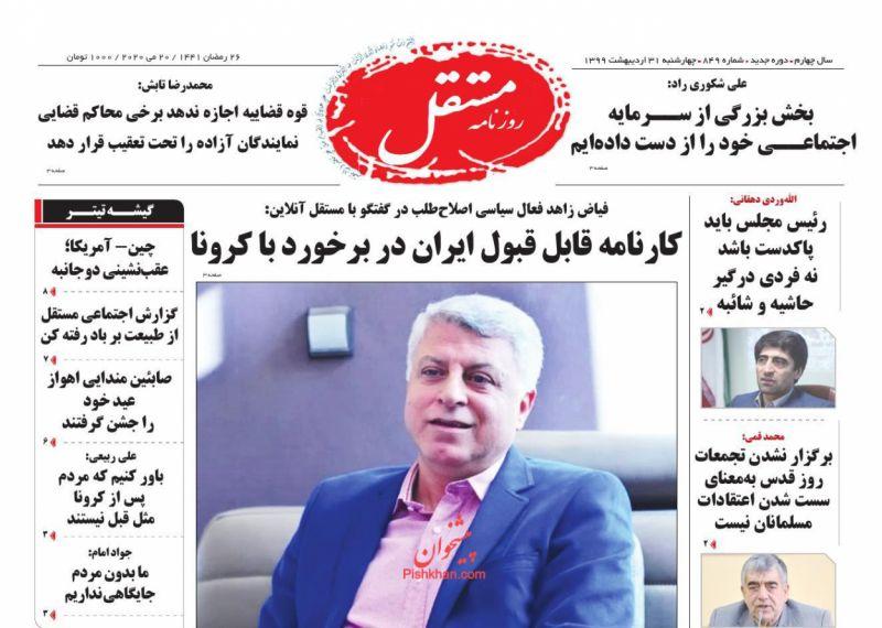 عناوین اخبار روزنامه مستقل در روز چهارشنبه ۳۱ ارديبهشت