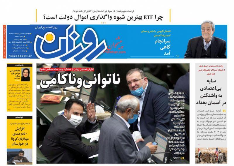 عناوین اخبار روزنامه روزان در روز چهارشنبه ۳۱ ارديبهشت