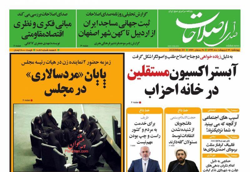 عناوین اخبار روزنامه صدای اصلاحات در روز چهارشنبه ۳۱ ارديبهشت