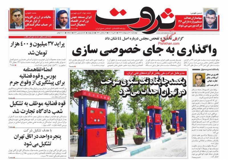 عناوین اخبار روزنامه ثروت در روز چهارشنبه ۳۱ ارديبهشت