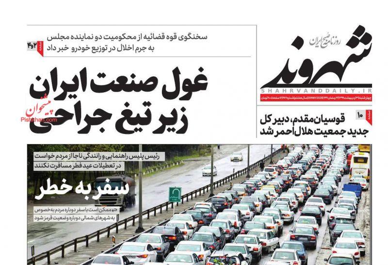 عناوین اخبار روزنامه شهروند در روز چهارشنبه ۳۱ ارديبهشت