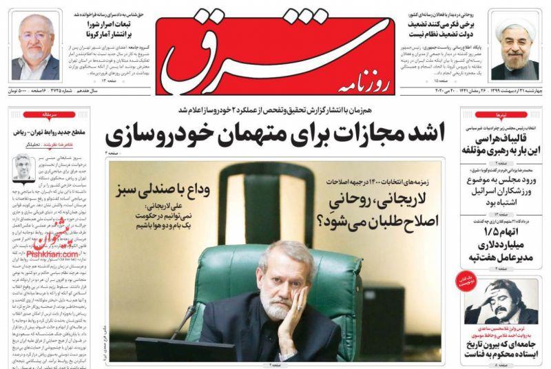 عناوین اخبار روزنامه شرق در روز چهارشنبه ۳۱ ارديبهشت