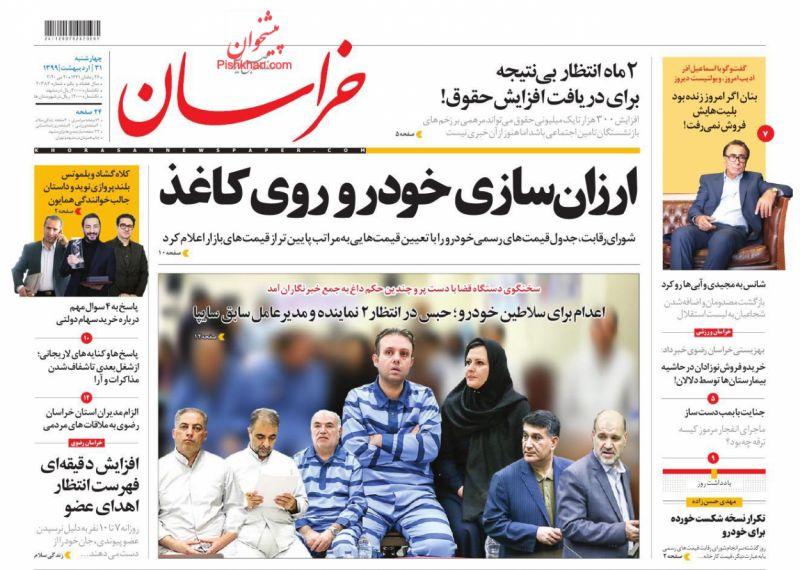 عناوین اخبار روزنامه خراسان در روز چهارشنبه ۳۱ ارديبهشت