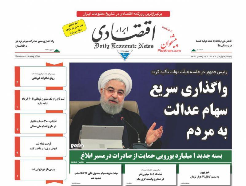 عناوین اخبار روزنامه ابرار اقتصادی در روز پنجشنبه ۱ خرداد