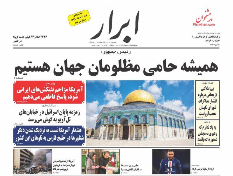 عناوین اخبار روزنامه ابرار در روز پنجشنبه ۱ خرداد