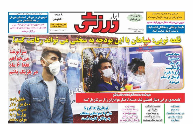 عناوین اخبار روزنامه ابرار ورزشى در روز پنجشنبه ۱ خرداد