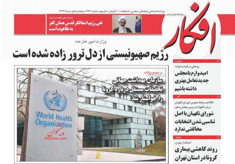 عناوین اخبار روزنامه افکار در روز پنجشنبه ۱ خرداد