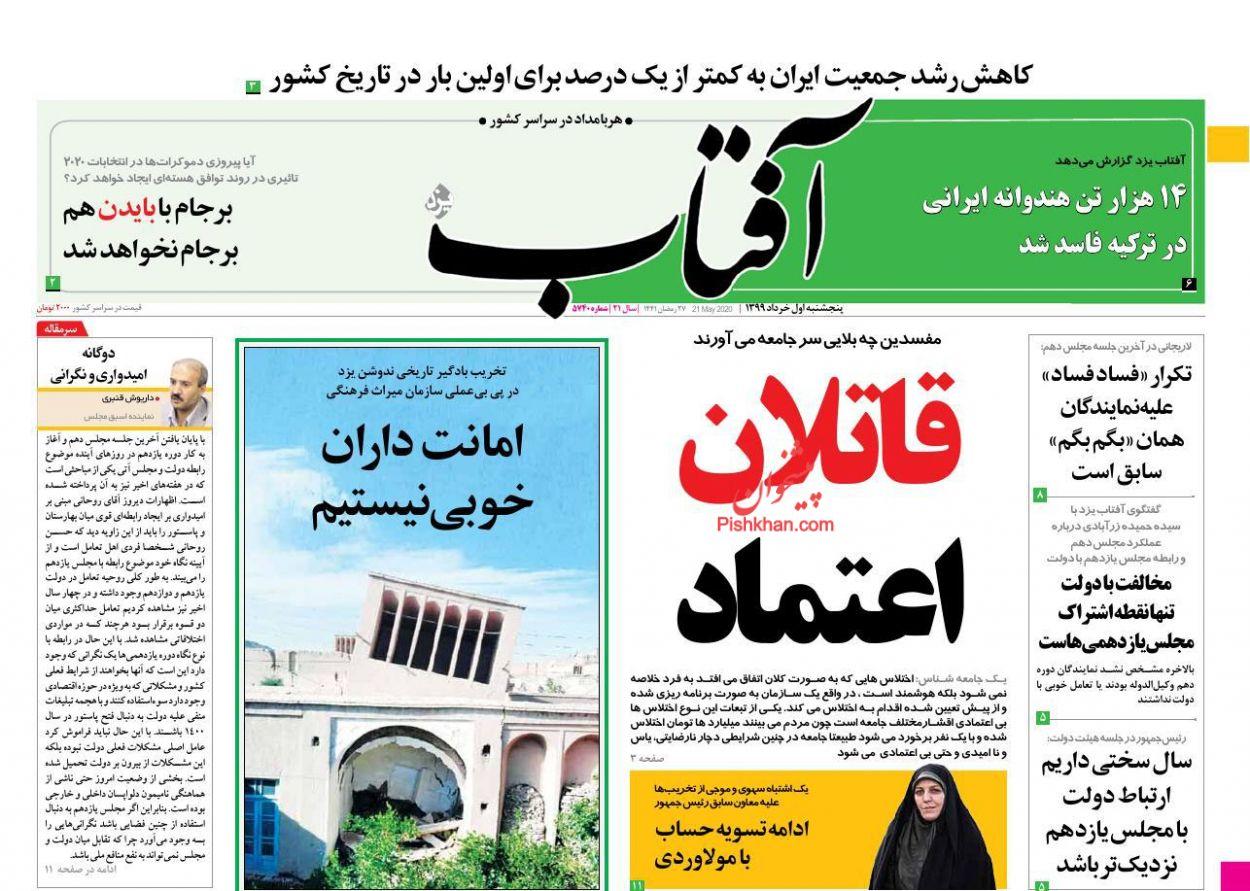 عناوین اخبار روزنامه آفتاب یزد در روز پنجشنبه ۱ خرداد