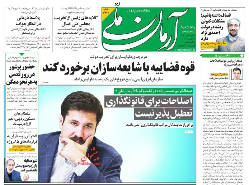 عناوین اخبار روزنامه آرمان ملی در روز پنجشنبه ۱ خرداد