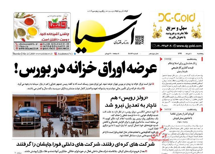 عناوین اخبار روزنامه آسیا در روز پنجشنبه ۱ خرداد