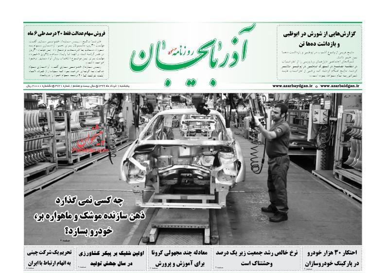 عناوین اخبار روزنامه آذربایجان در روز پنجشنبه ۱ خرداد
