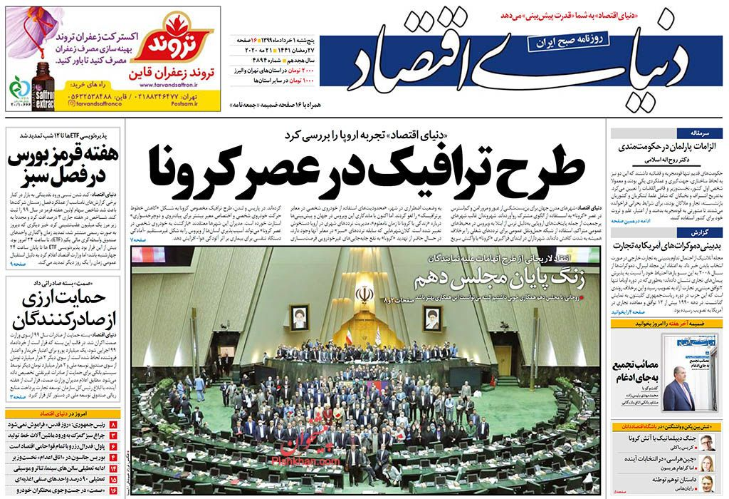 عناوین اخبار روزنامه دنیای اقتصاد در روز پنجشنبه ۱ خرداد