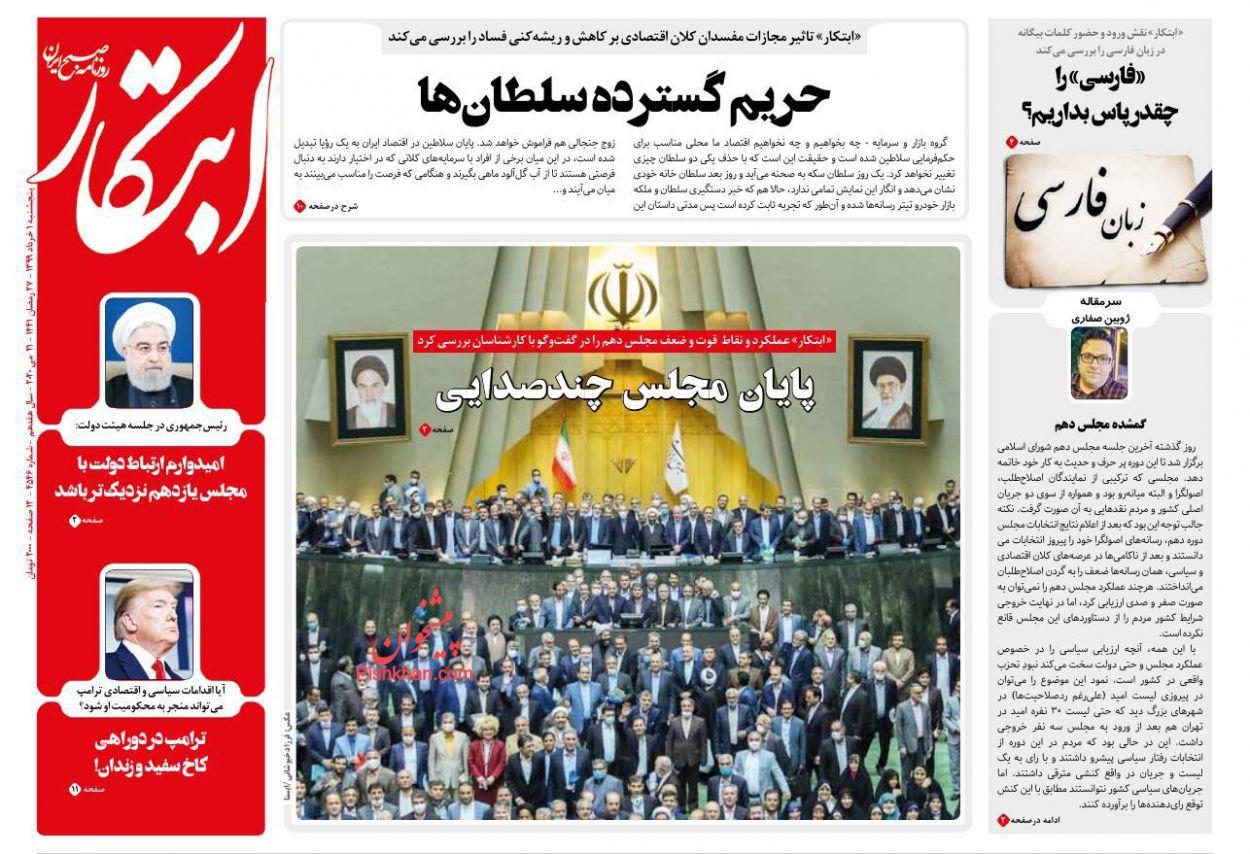 عناوین اخبار روزنامه ابتکار در روز پنجشنبه ۱ خرداد