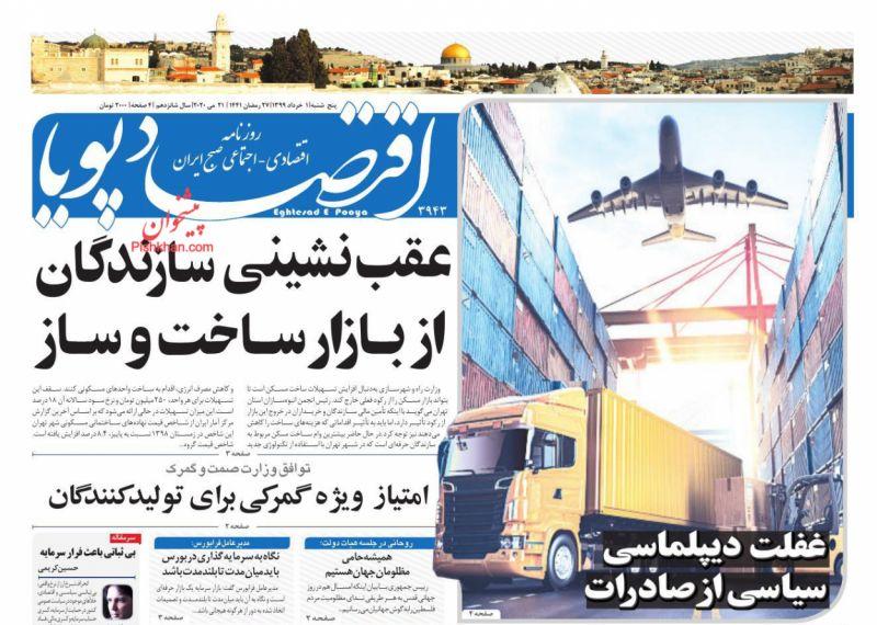 عناوین اخبار روزنامه اقتصاد پویا در روز پنجشنبه ۱ خرداد