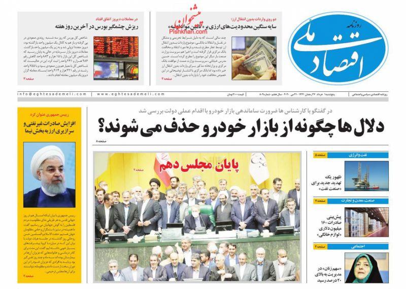 عناوین اخبار روزنامه اقتصاد ملی در روز پنجشنبه ۱ خرداد