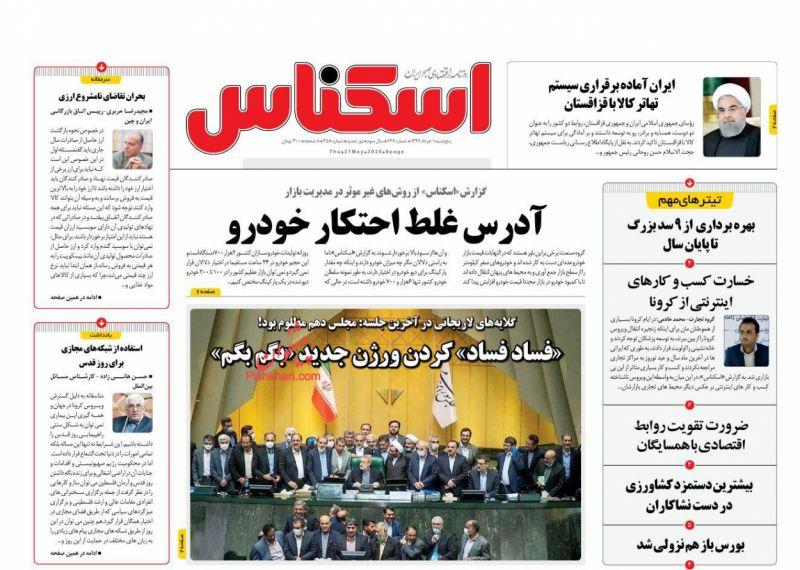 عناوین اخبار روزنامه اسکناس در روز پنجشنبه ۱ خرداد