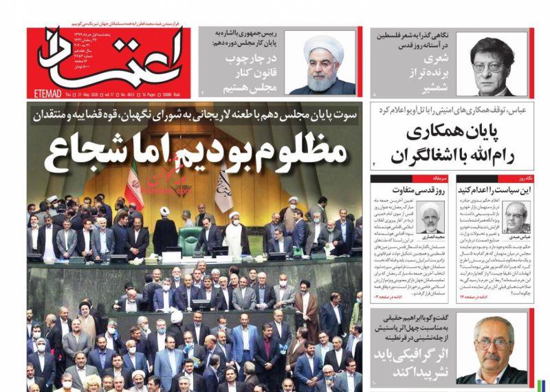 عناوین اخبار روزنامه اعتماد در روز پنجشنبه ۱ خرداد
