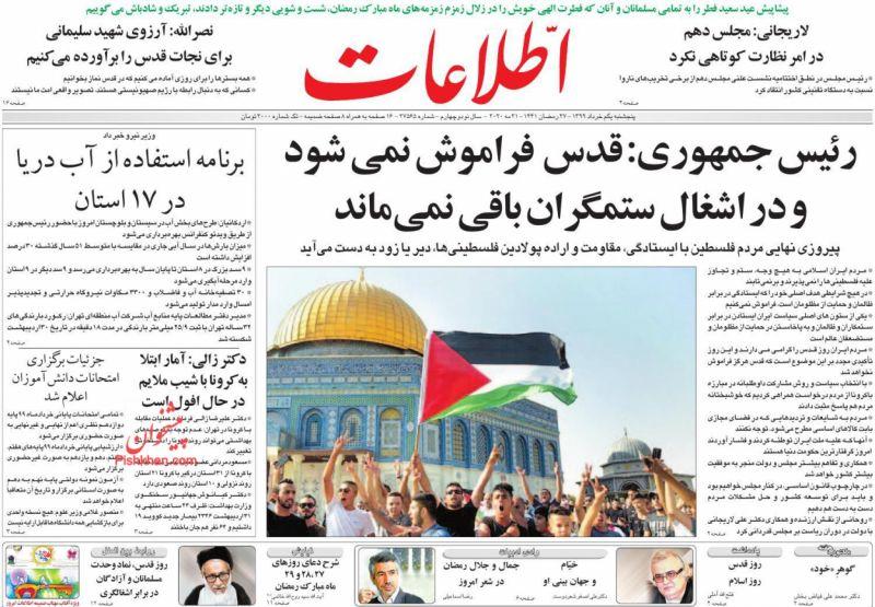 عناوین اخبار روزنامه اطلاعات در روز پنجشنبه ۱ خرداد
