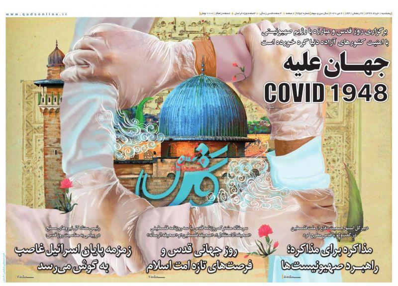 عناوین اخبار روزنامه قدس در روز پنجشنبه ۱ خرداد