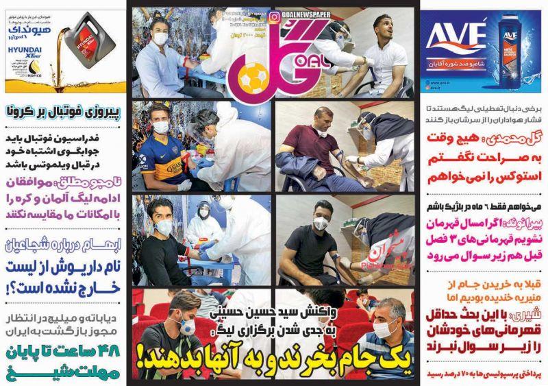 عناوین اخبار روزنامه گل در روز پنجشنبه ۱ خرداد
