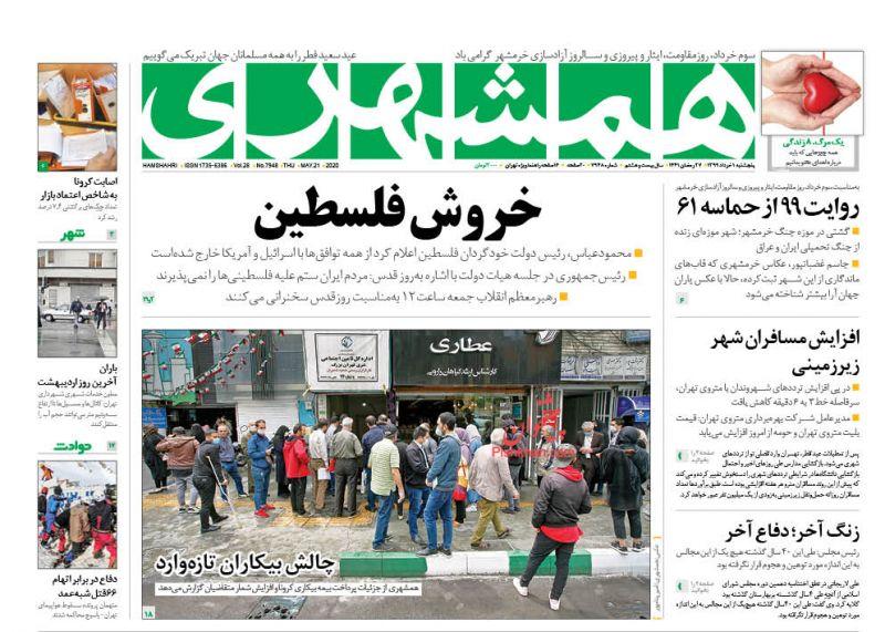 عناوین اخبار روزنامه همشهری در روز پنجشنبه ۱ خرداد