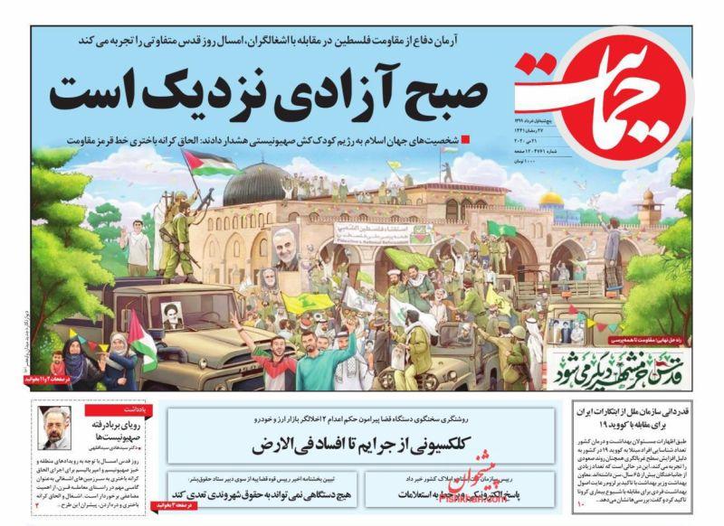 عناوین اخبار روزنامه حمایت در روز پنجشنبه ۱ خرداد