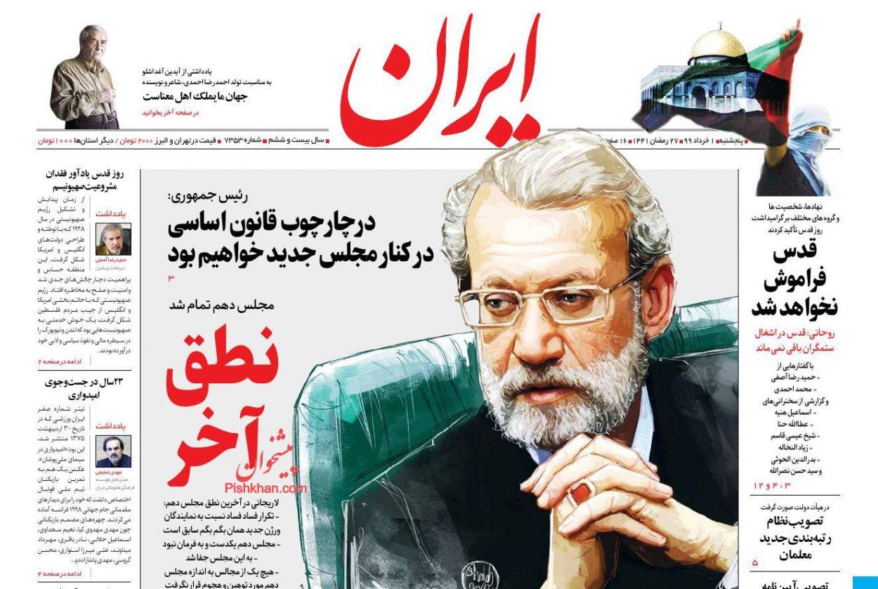 عناوین اخبار روزنامه ایران در روز پنجشنبه ۱ خرداد