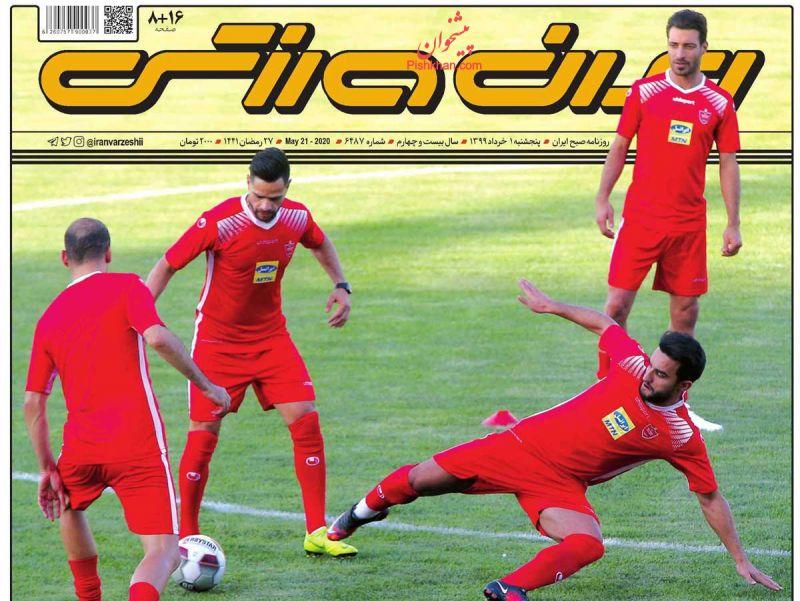 عناوین اخبار روزنامه ایران ورزشی در روز پنجشنبه ۱ خرداد