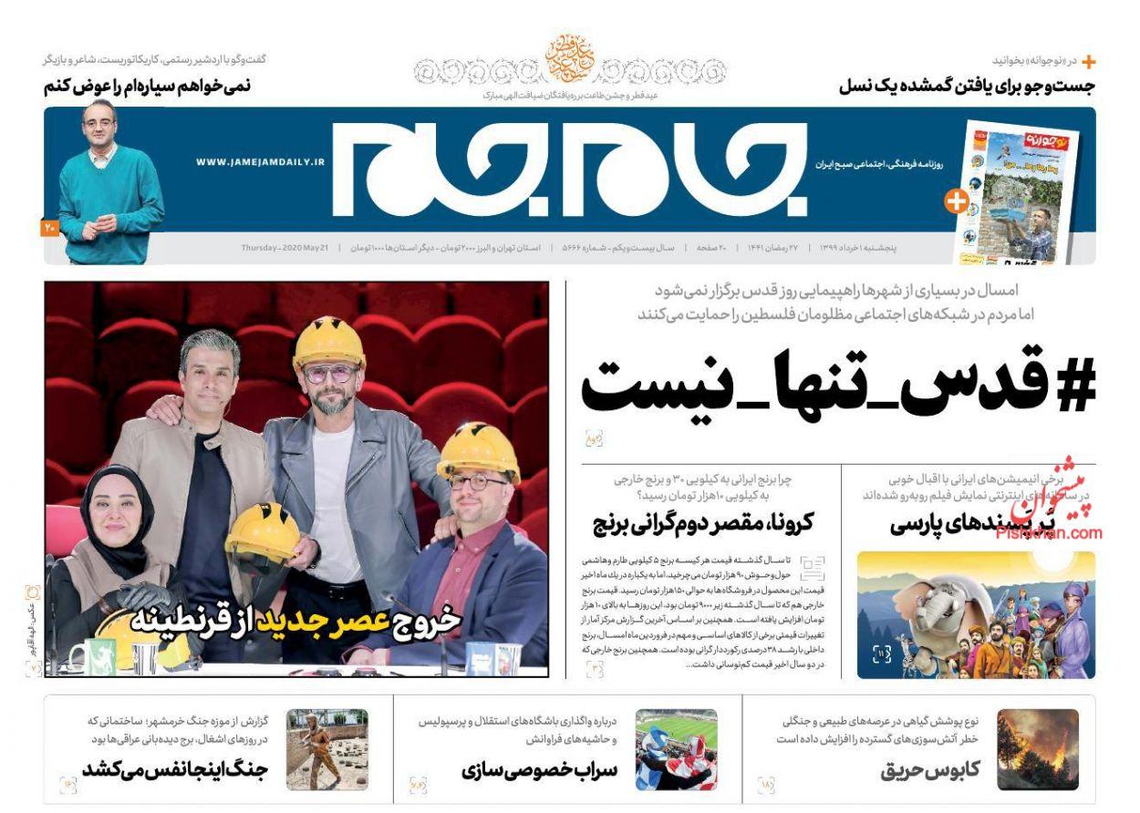 عناوین اخبار روزنامه جام جم در روز پنجشنبه ۱ خرداد