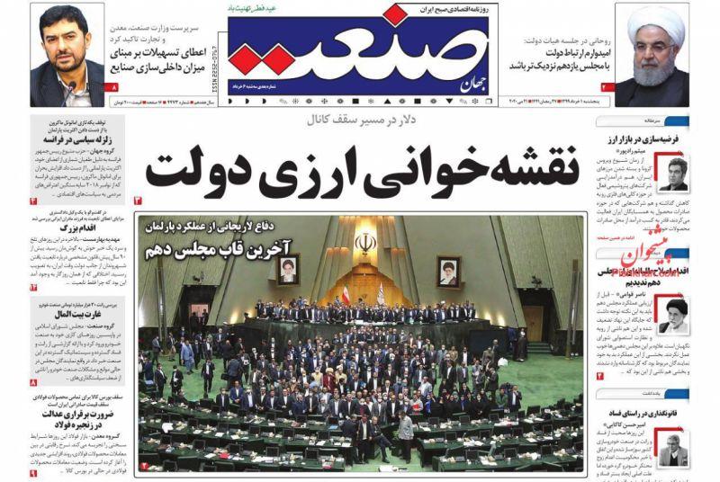 عناوین اخبار روزنامه جهان صنعت در روز پنجشنبه ۱ خرداد
