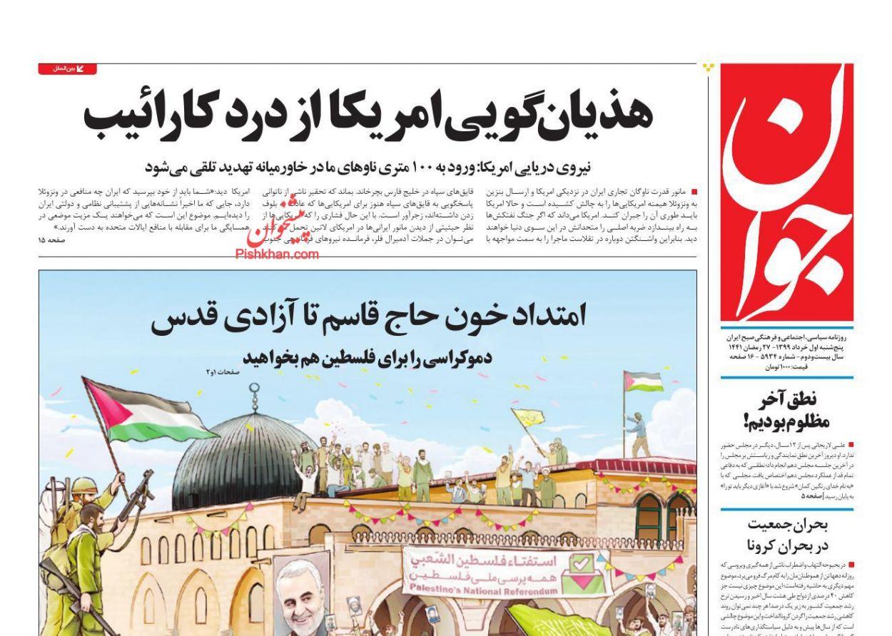 عناوین اخبار روزنامه جوان در روز پنجشنبه ۱ خرداد