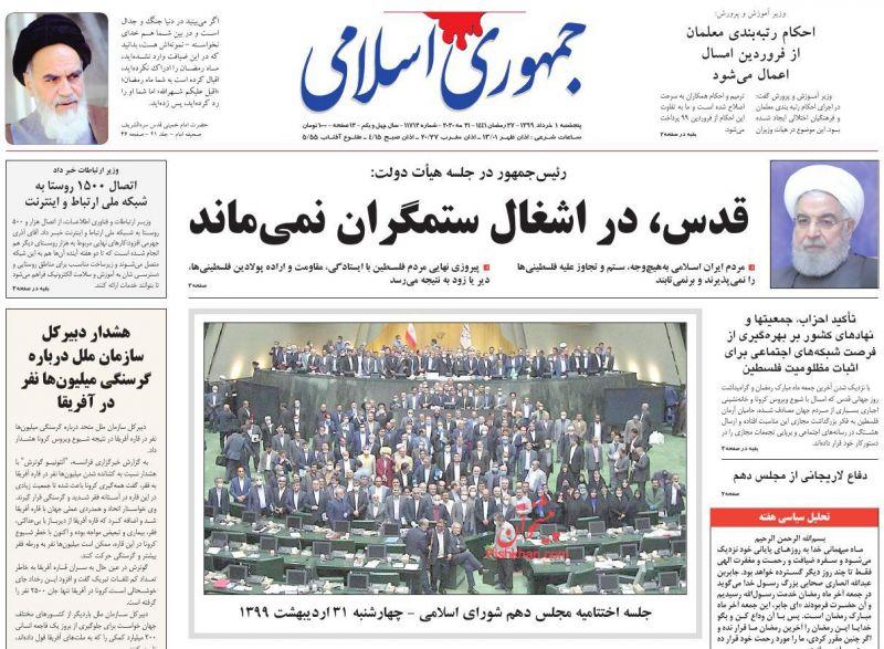 عناوین اخبار روزنامه جمهوری اسلامی در روز پنجشنبه ۱ خرداد