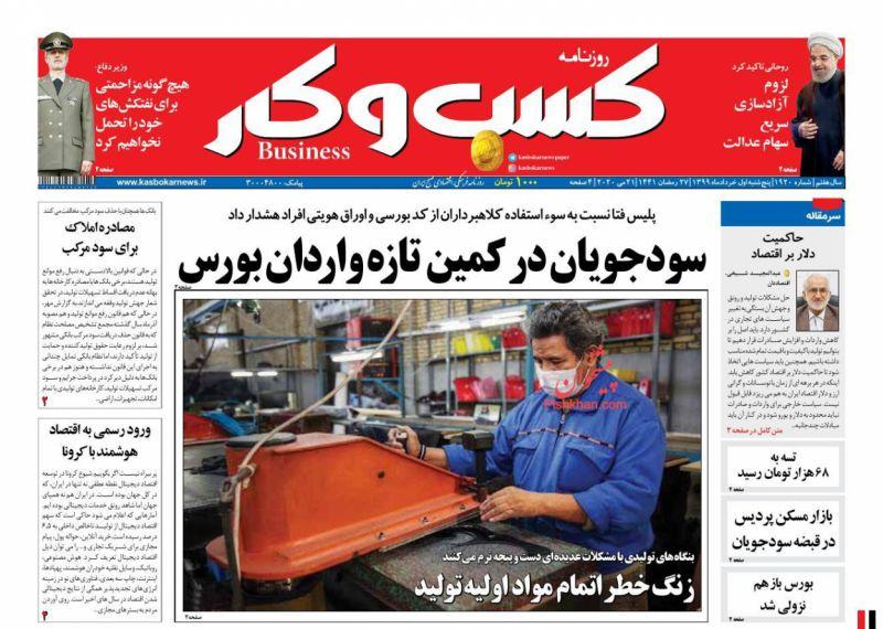 عناوین اخبار روزنامه كسب و كار در روز پنجشنبه ۱ خرداد