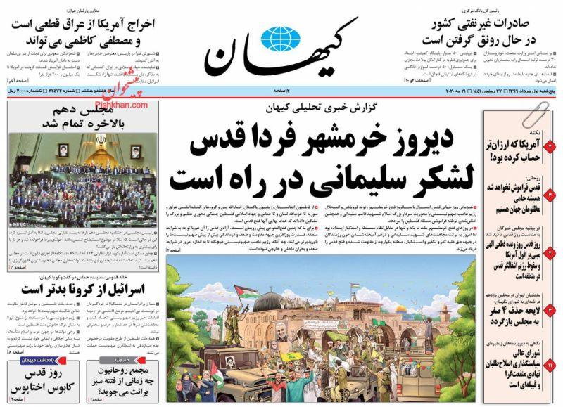 عناوین اخبار روزنامه کیهان در روز پنجشنبه ۱ خرداد