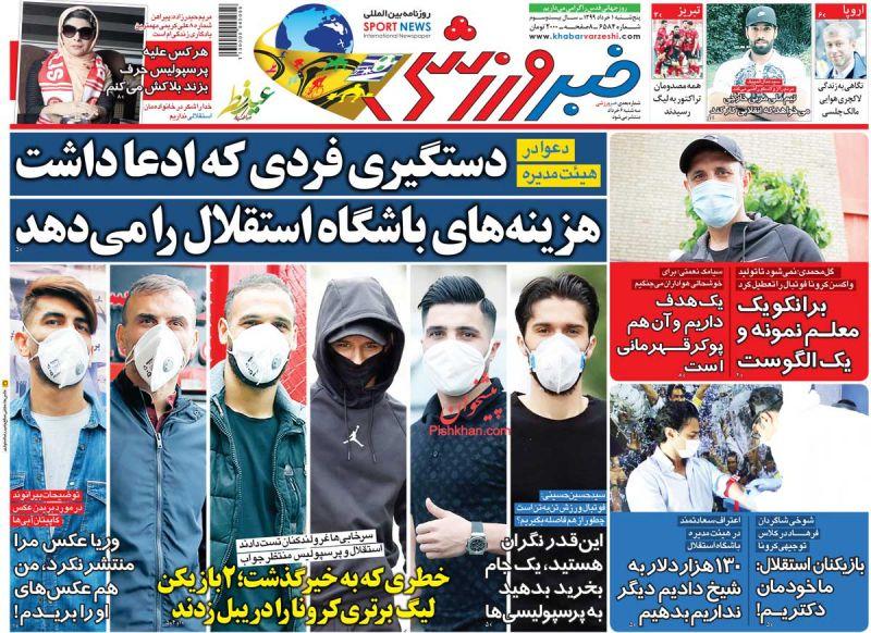 عناوین اخبار روزنامه خبر ورزشی در روز پنجشنبه ۱ خرداد