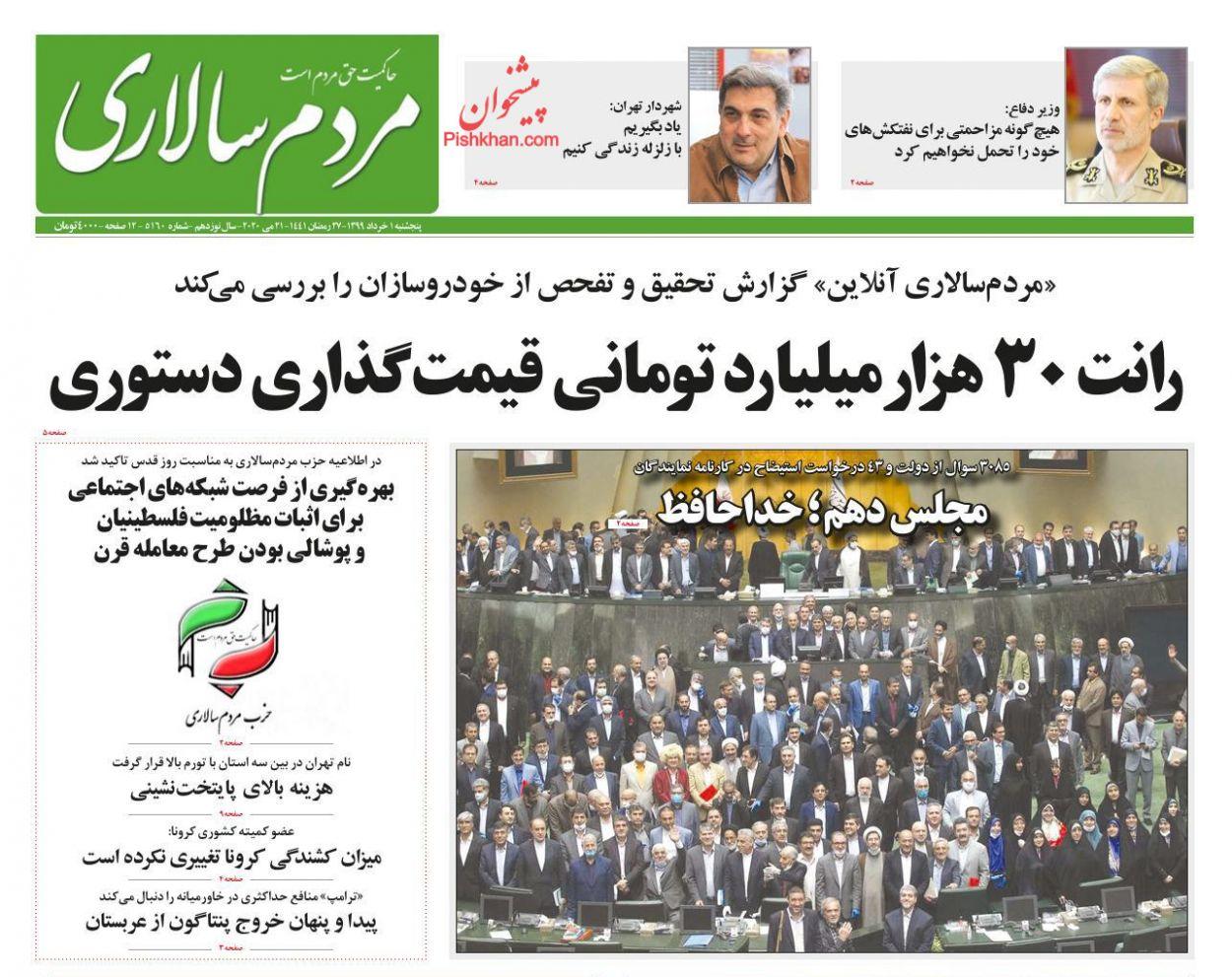 عناوین اخبار روزنامه مردم سالاری در روز پنجشنبه ۱ خرداد