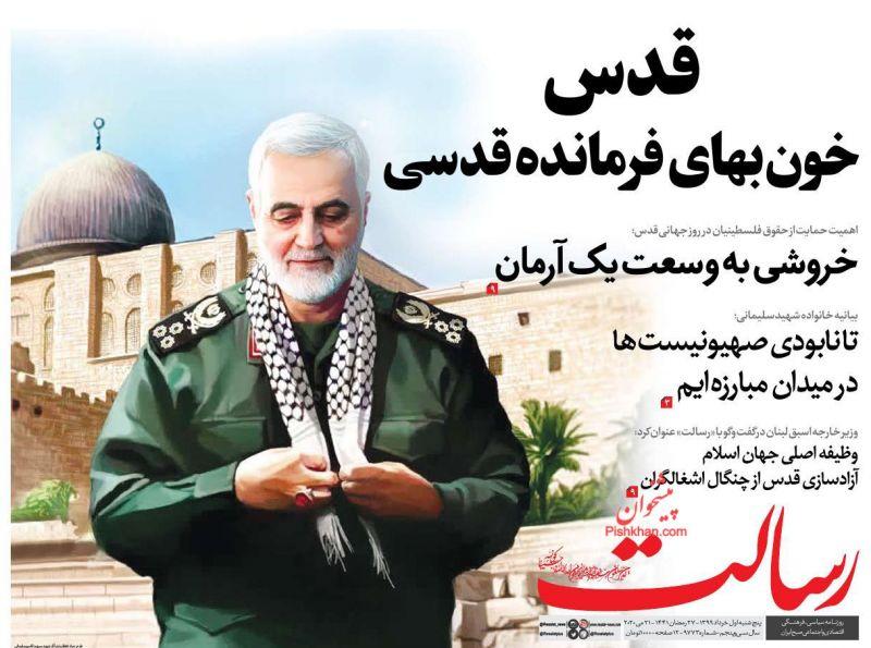 عناوین اخبار روزنامه رسالت در روز پنجشنبه ۱ خرداد