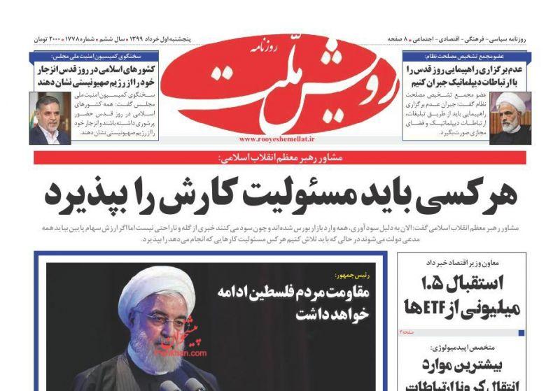 عناوین اخبار روزنامه رویش ملت در روز پنجشنبه ۱ خرداد
