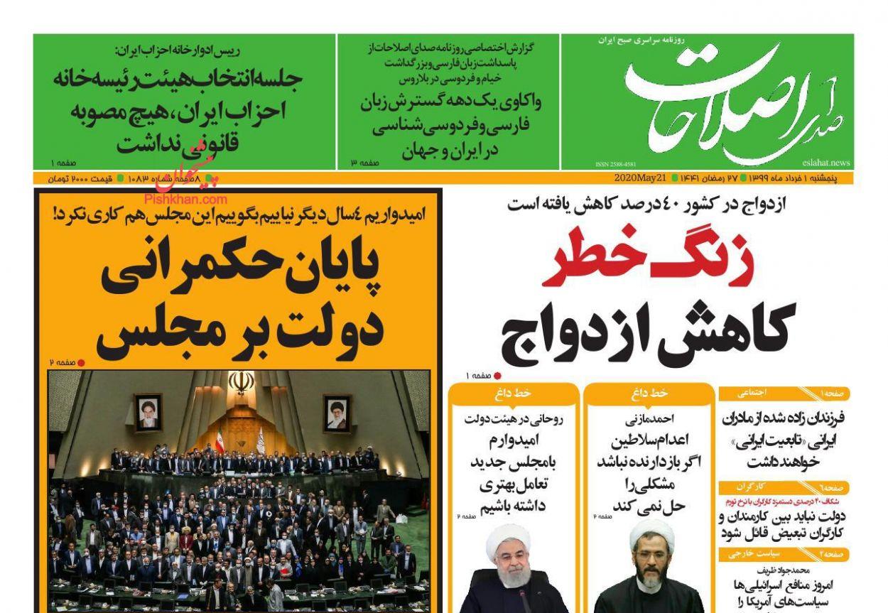 عناوین اخبار روزنامه صدای اصلاحات در روز پنجشنبه ۱ خرداد