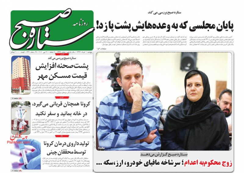 عناوین اخبار روزنامه ستاره صبح در روز پنجشنبه ۱ خرداد