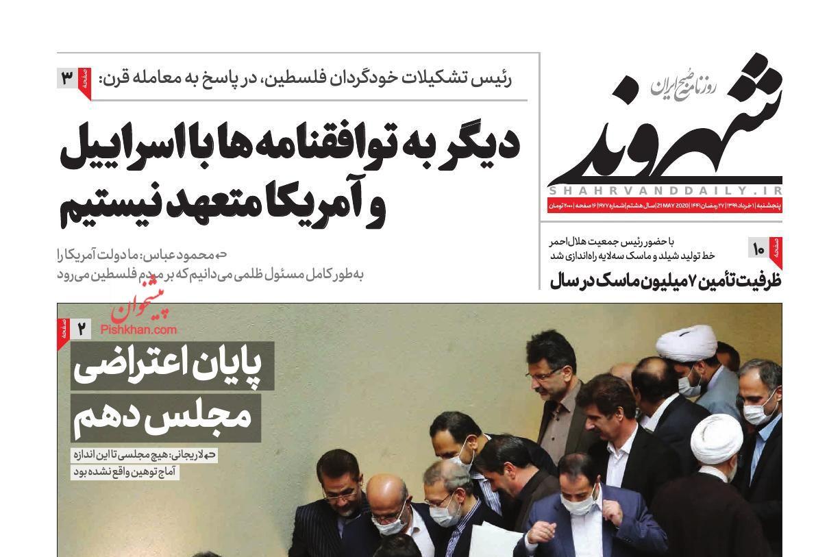 عناوین اخبار روزنامه شهروند در روز پنجشنبه ۱ خرداد