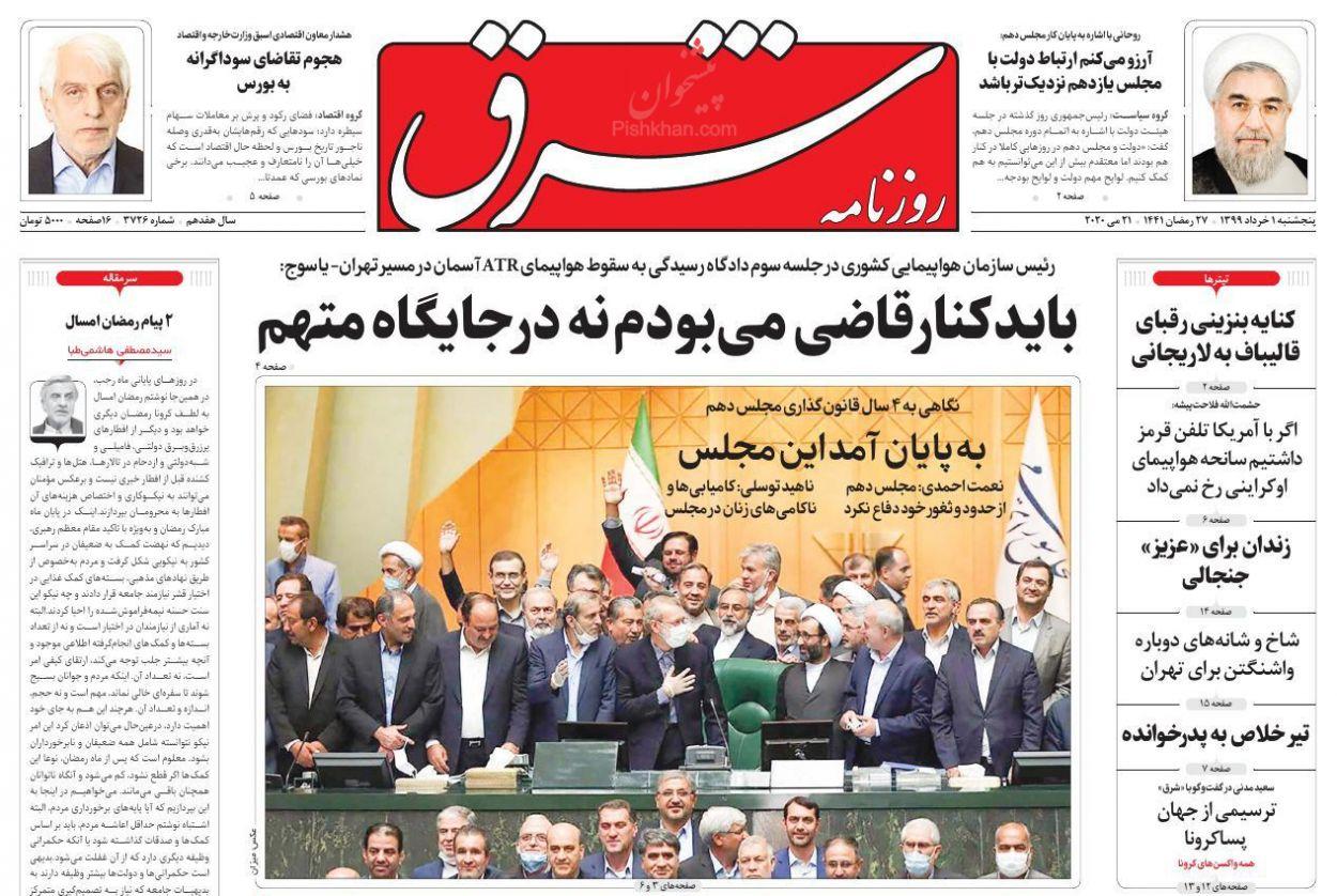 عناوین اخبار روزنامه شرق در روز پنجشنبه ۱ خرداد