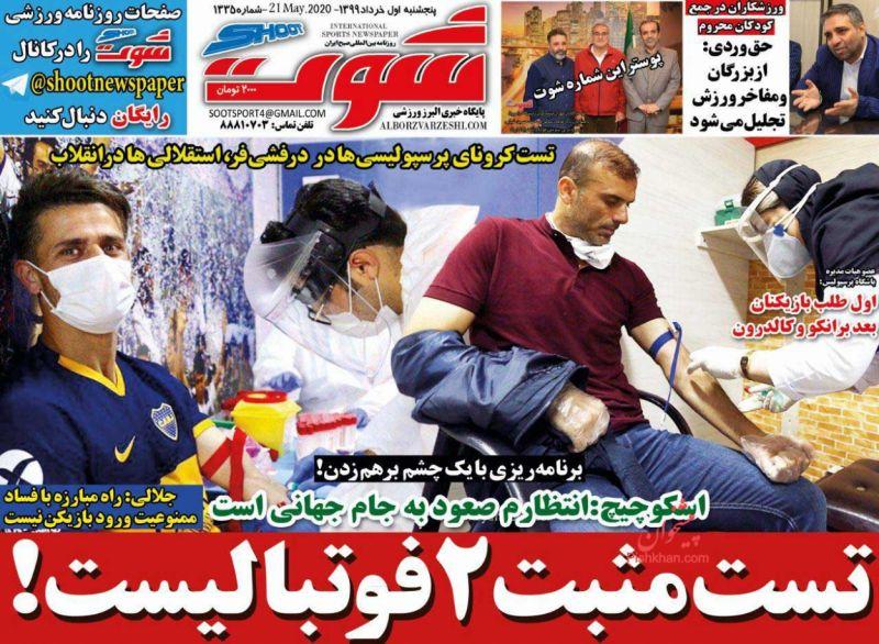 عناوین اخبار روزنامه شوت در روز پنجشنبه ۱ خرداد