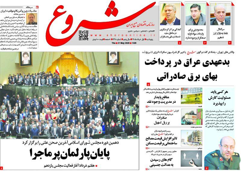 عناوین اخبار روزنامه شروع در روز پنجشنبه ۱ خرداد