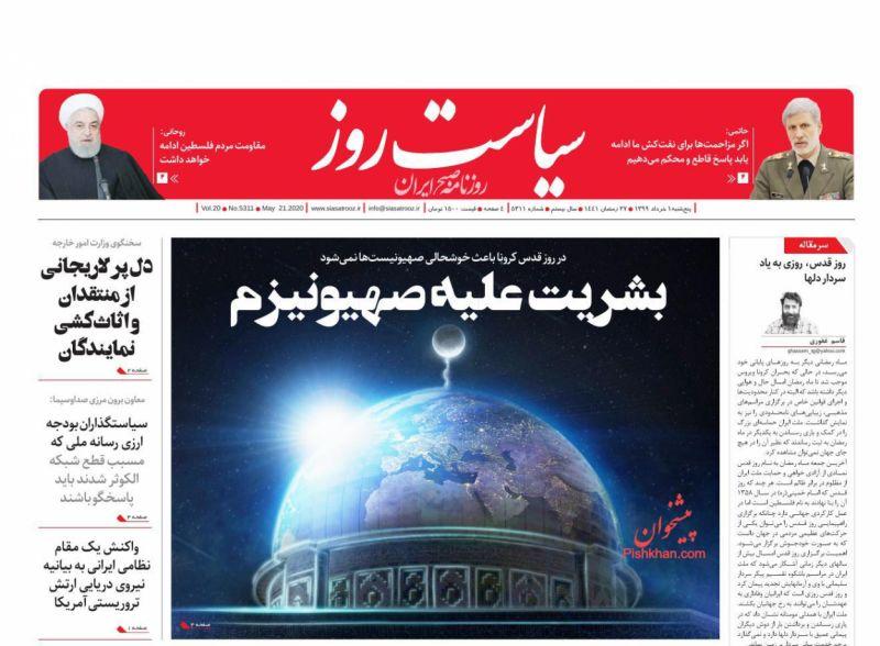 عناوین اخبار روزنامه سیاست روز در روز پنجشنبه ۱ خرداد